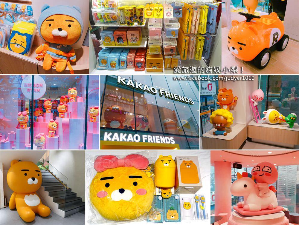 【韓國必買】釜山南浦洞\KAKAO FRIENDS STORE+Apeach Cafe,怎麼能錯過!