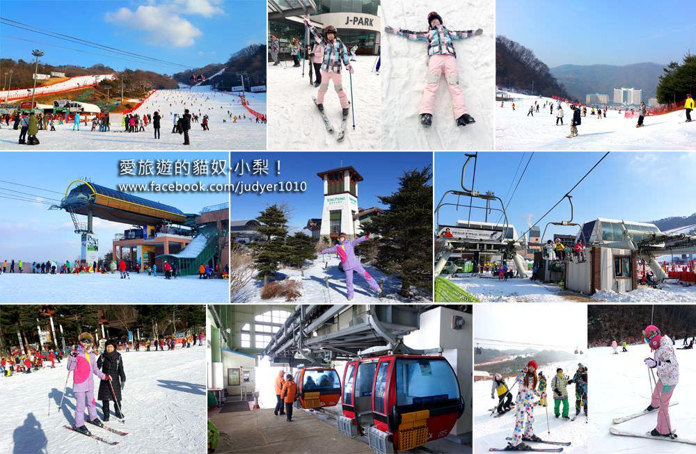 【2018韓國滑雪一日團行程】韓國滑雪團比較,韓國滑雪場分析,到底要參加哪個?