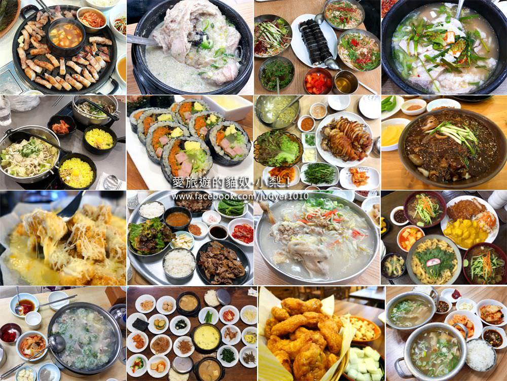 """【韓國不辣食物】超過60家""""不辣""""的韓國美食,不辣的韓式料理總整理!(持續更新中)"""