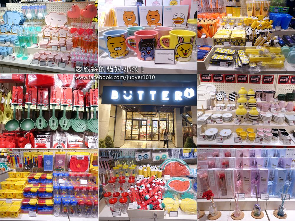 【韓國必買】弘大\BUTTER,超好逛的創意文具小物、生活居家雜貨店!
