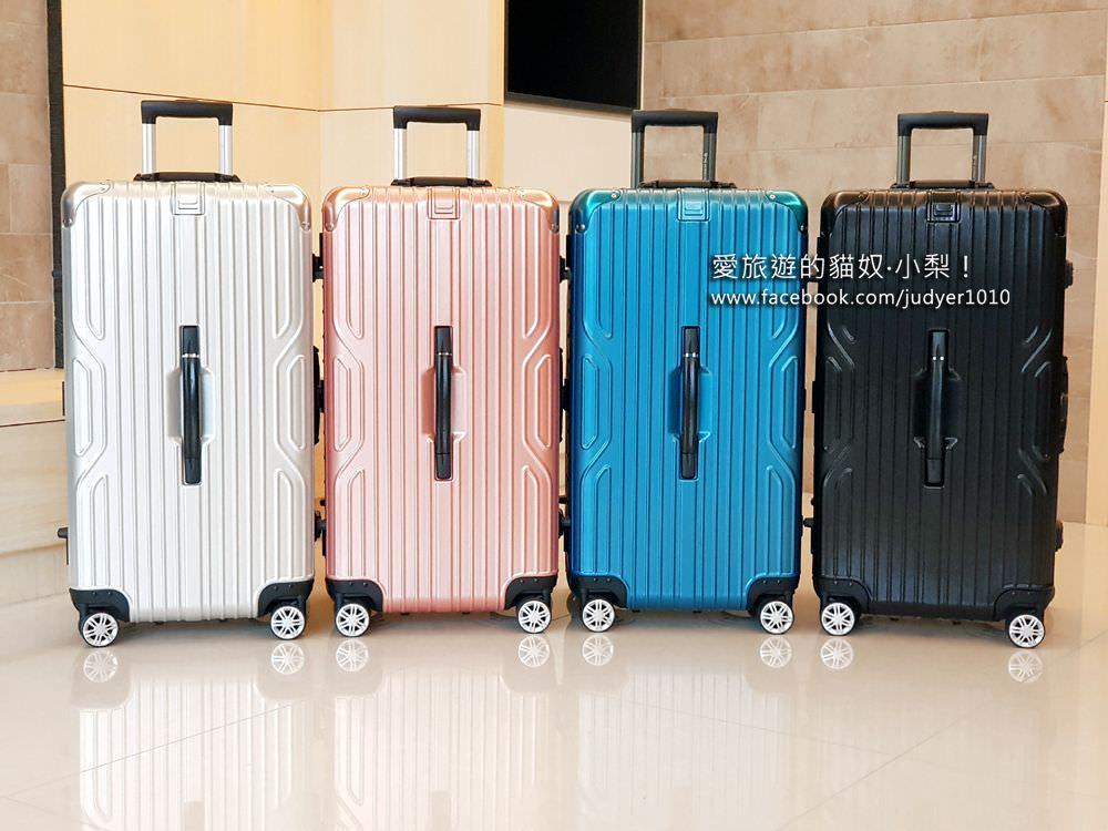 行李箱\運動鋁框行李箱,超頂級配備、完美比例的行李箱推薦給你!