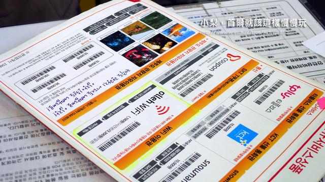 【首爾自由行】:到韓國上網,底要怎樣才划算呢?是租EGG?買WiFi prepaid card?還是帶行動分享器(wi-fi)?