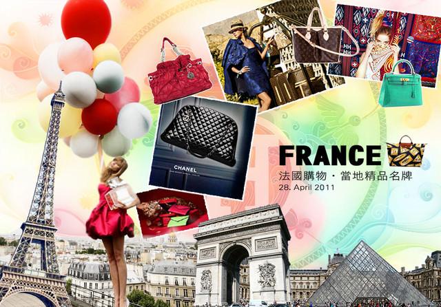 【法國必買(一)】法國購物‧當地精品名牌及紀念品、伴手禮有哪些?