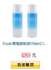 Etude 眼唇卸妝液100ml*2入