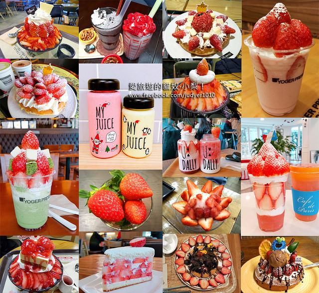 滿滿的草莓