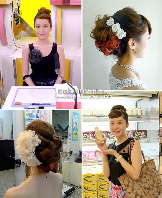 【新秘】小梨的御用髮型師!(一)五種氣質盤髮分享~要結婚的人絕對要快來看哦~