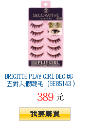 BRIGITTE PLAY GIRL DEC #6 五對入假睫毛(SE85143)