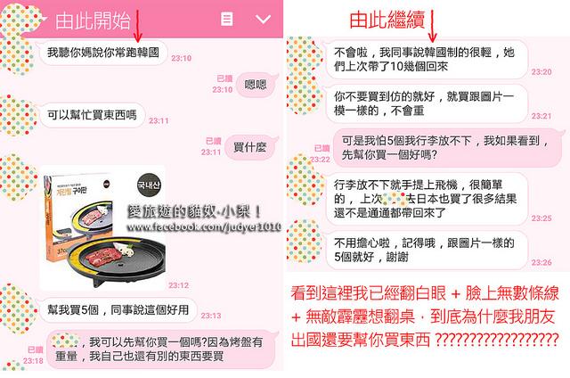 Screenshot_代買