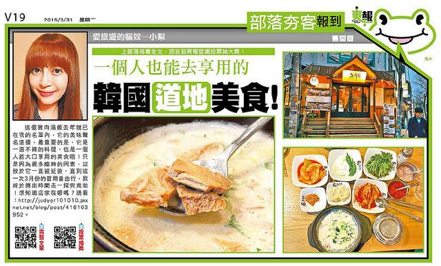 20150331爽報