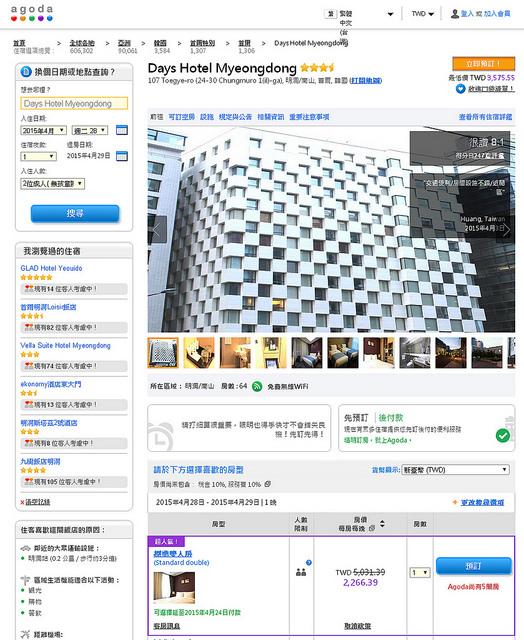明洞住宿,Days Hotel Myeongdong