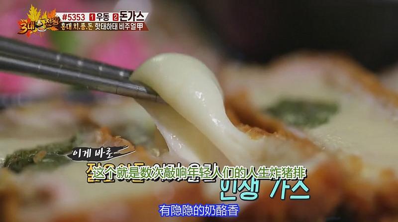 HONKAZ弘大炸豬排 -9