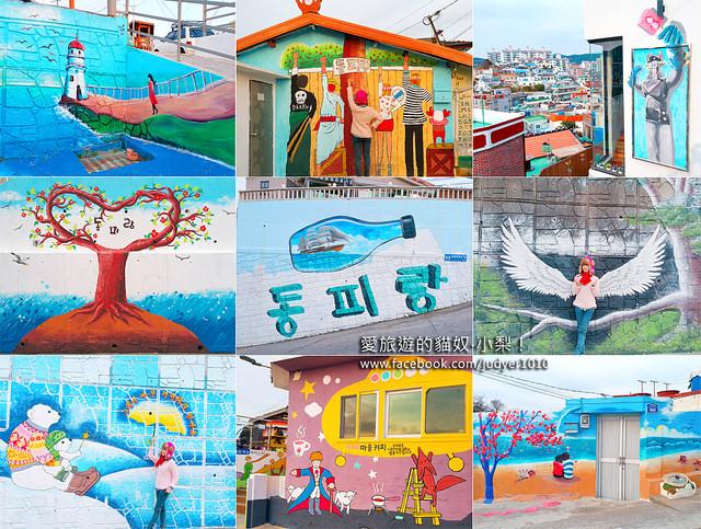 【韓國慶尚南道統營市景點】東懸崖壁畫村\東皮郎壁畫村동피랑벽화마을,韓劇《善良的男人》《噗通噗通》拍攝地~