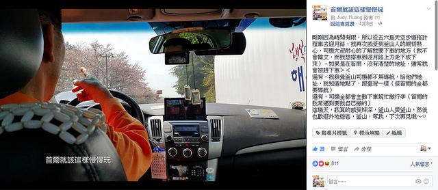 釜山計程車