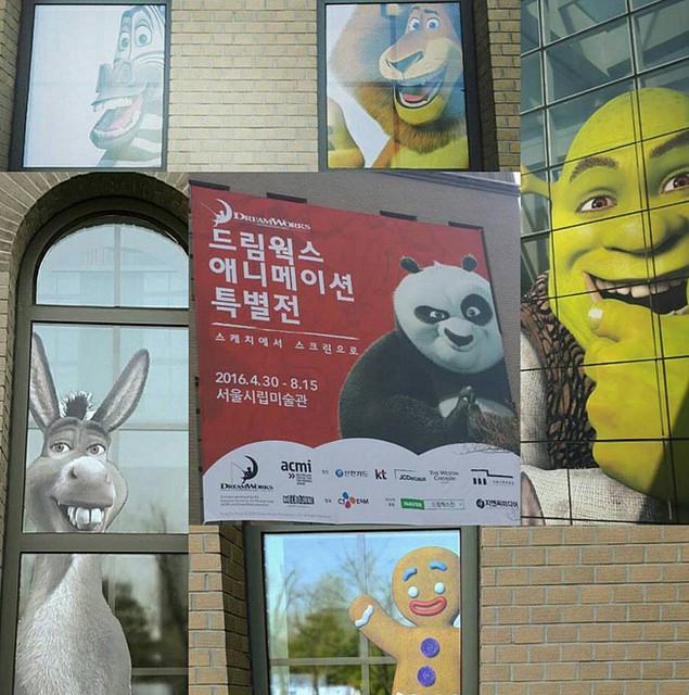 首爾美術館展覽 -2