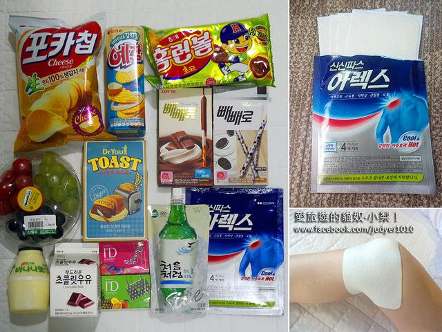 【韓國必買】韓國7-11超商好好買之我的戰利品~大推酸痛貼布!讓我驚豔到爆的好用!