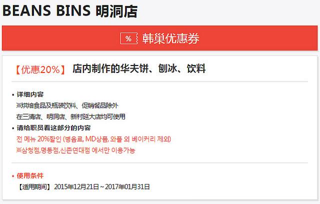 BeansBins優惠券